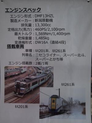 P9070386